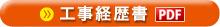 工事経歴書(PDF)