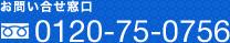 お問い合せ窓口0120-75-0756