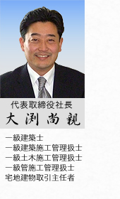 代表取締役社長 大渕尚親