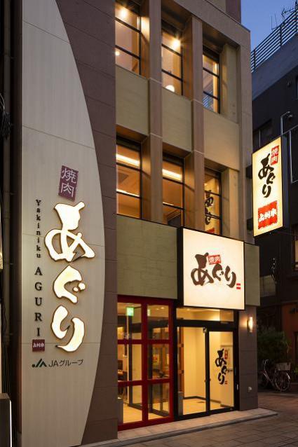 浅草「グッドぐんまの旬の市」焼肉店改装工事